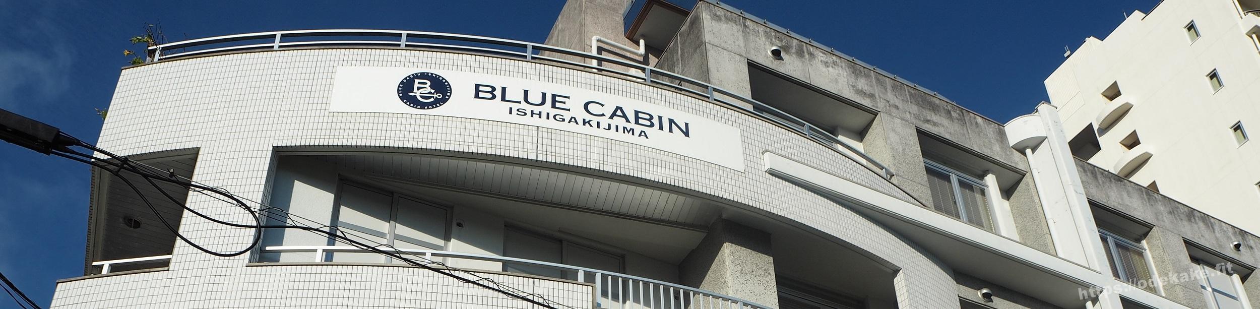 【石垣島】ブルーキャビン石垣島に泊まったよ♪コスパ最強で八重山一人旅にぴったり!