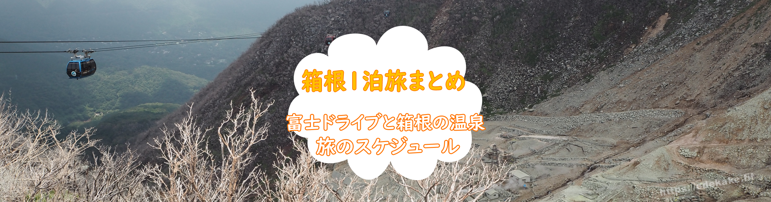 【箱根温泉旅】箱根1泊2日と富士ドライブのプランまとめ♥温泉3つ!