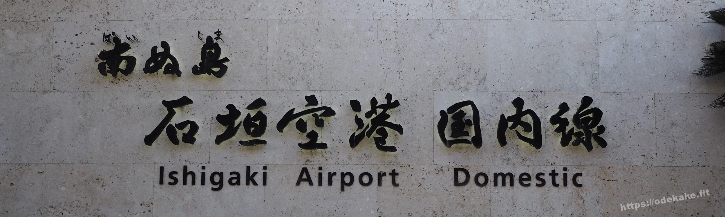 【石垣島】石垣空港の紹介と市街地への行き方(バス情報♪)