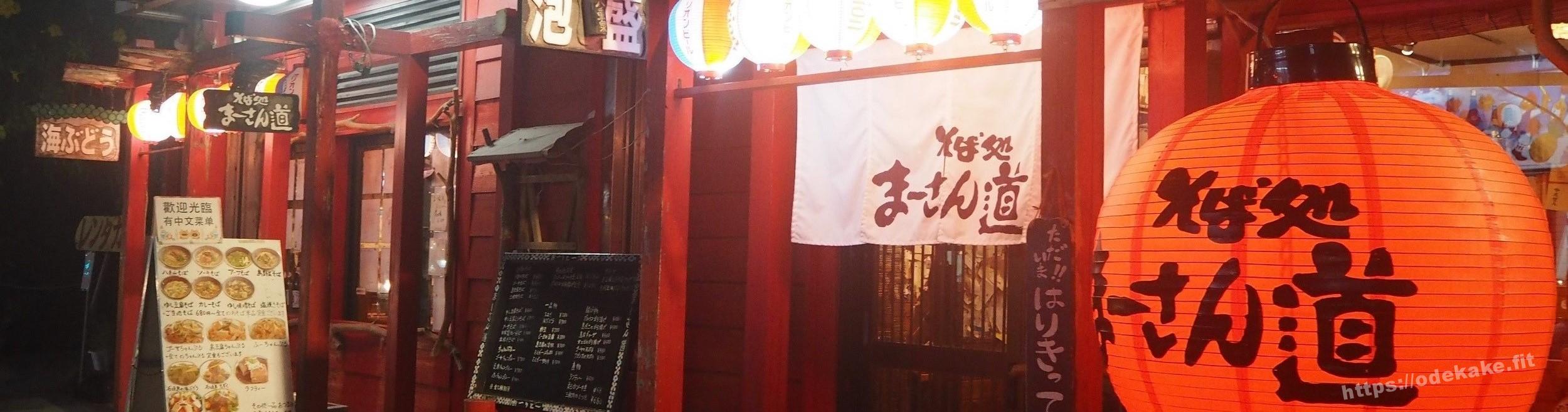 【石垣島】4日目の夕飯はまーさん道で居酒屋めし
