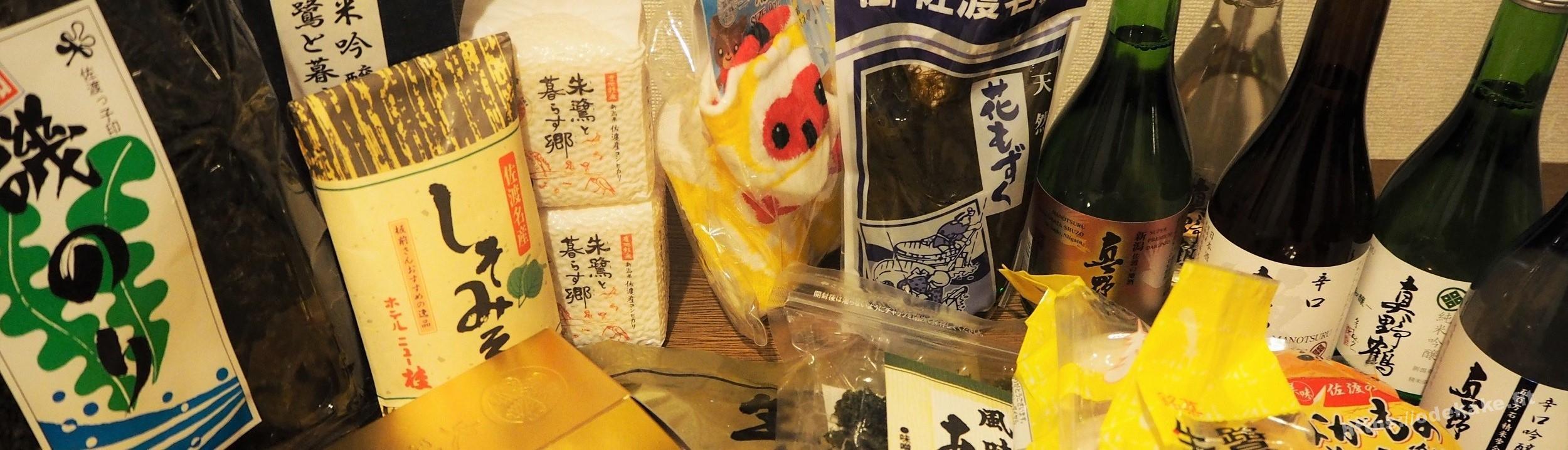【佐渡】私が買った佐渡のお土産を紹介するよ❤お米が最強説!